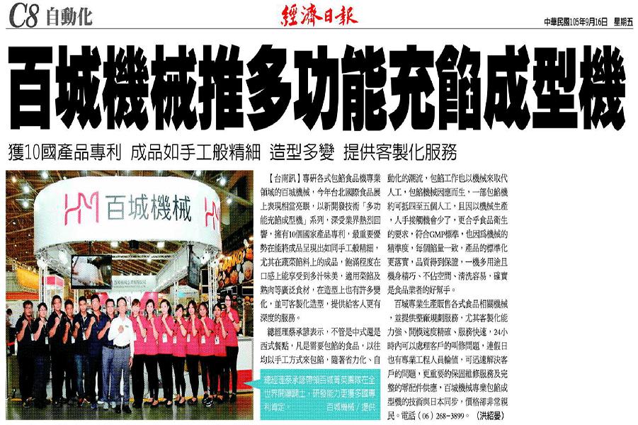 台北國際食品展「多功能充餡成型機」展後報導