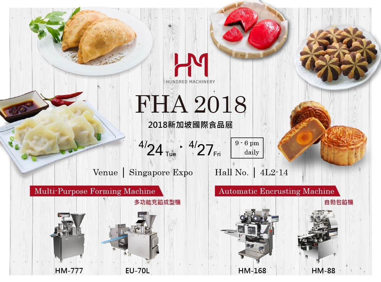 2108新加坡國際食品展FHA Singapore