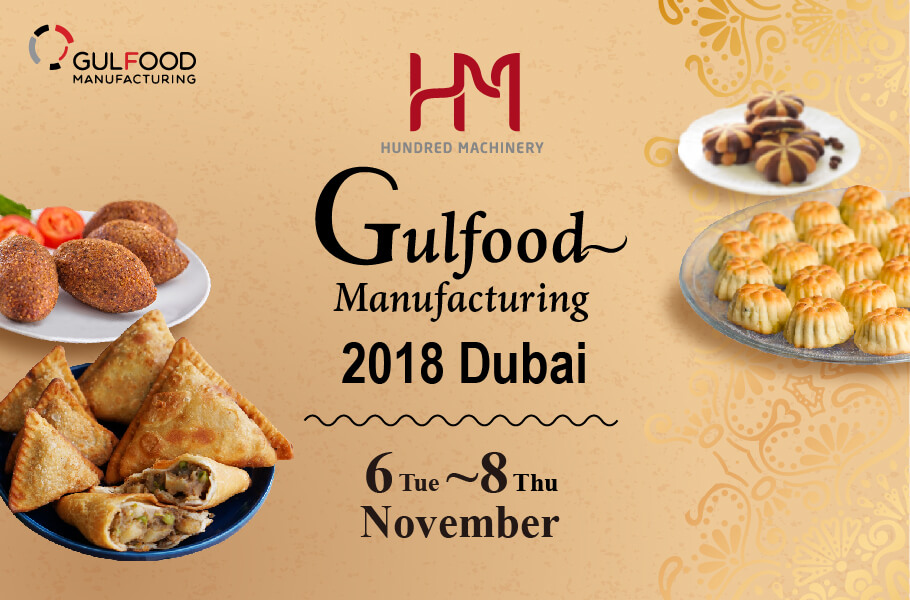 2018杜拜 Gulfood manufacturing展