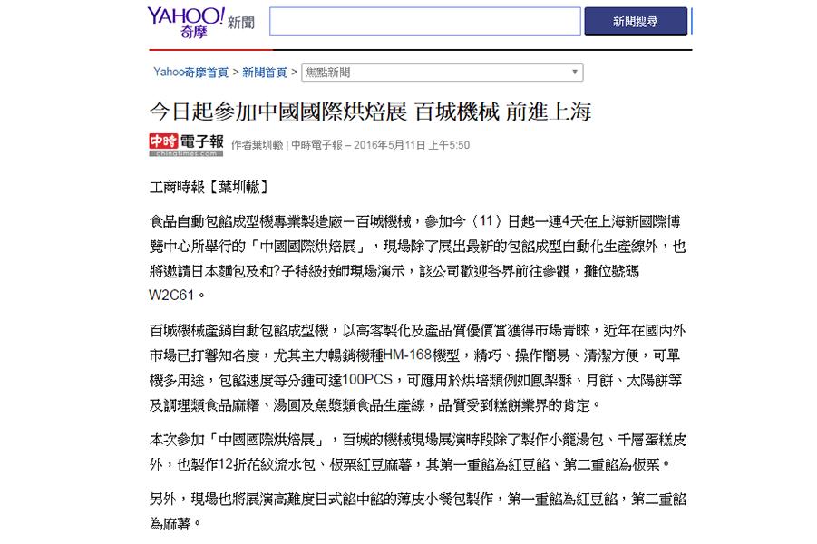 中國國際烘焙展新聞稿