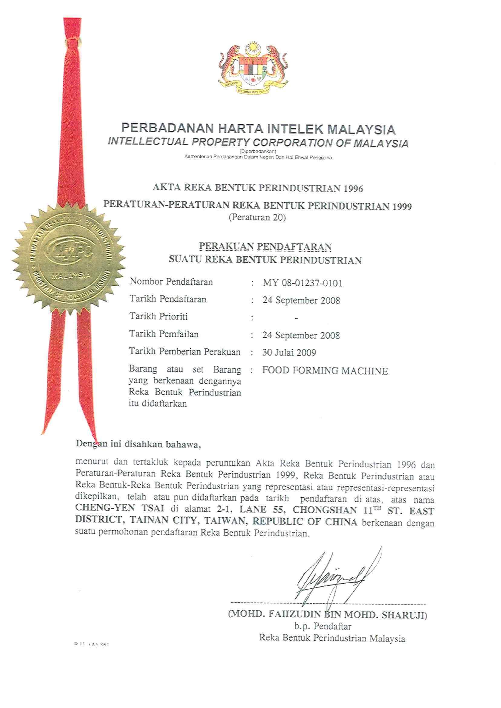 馬來西亞專利