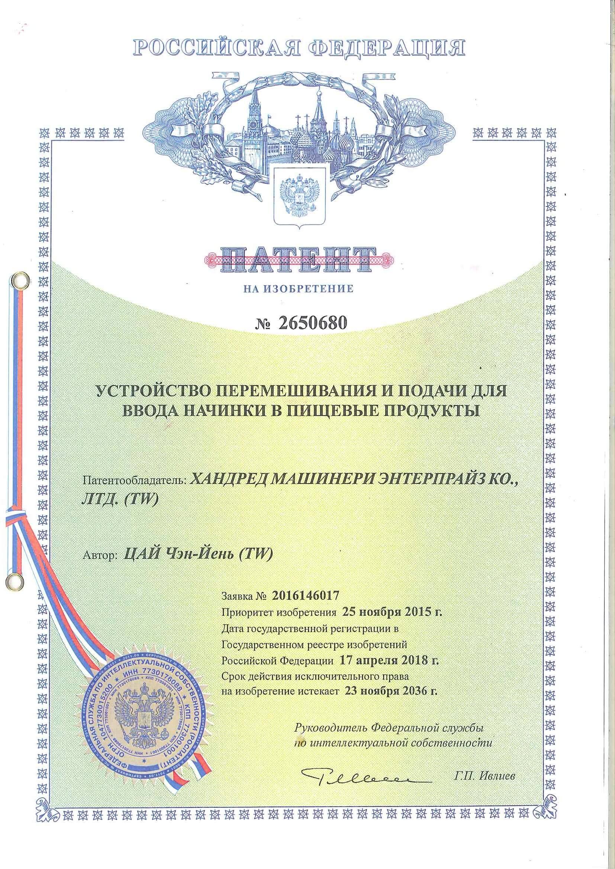 俄羅斯專利