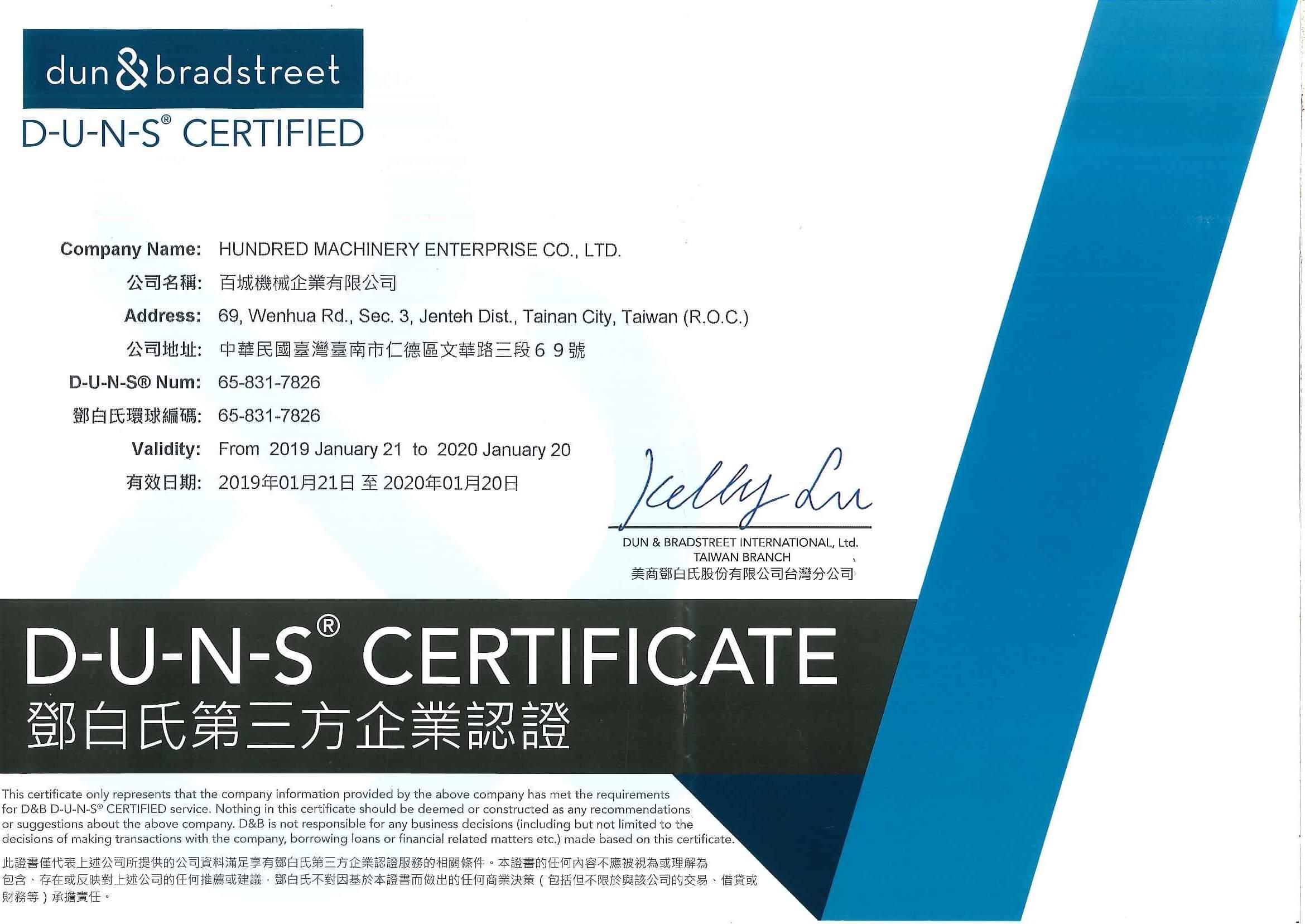 鄧白氏第三方企業認證