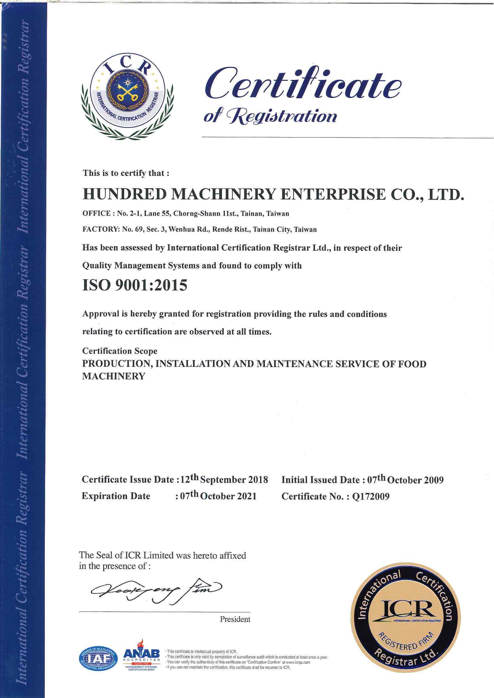 ICR認證