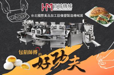 2019台北國際食品加工設備暨製造機械展