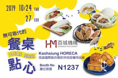 2019高雄國際飯店餐飲烘焙設備用品展