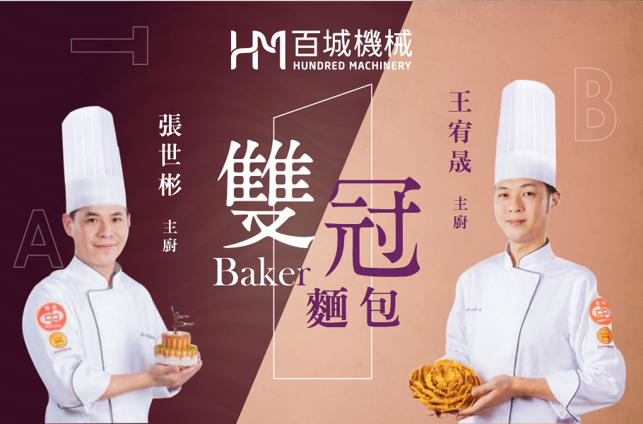 Champion Baker Experiences Sharing Event In Hundred Machinery