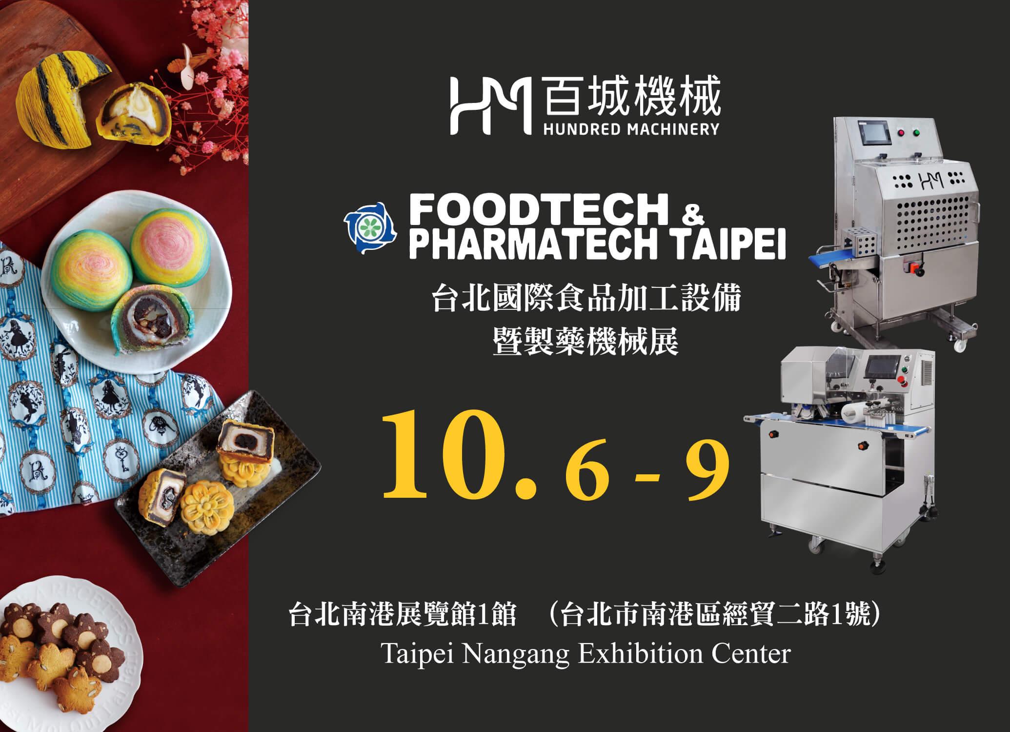 Taipei exhibition
